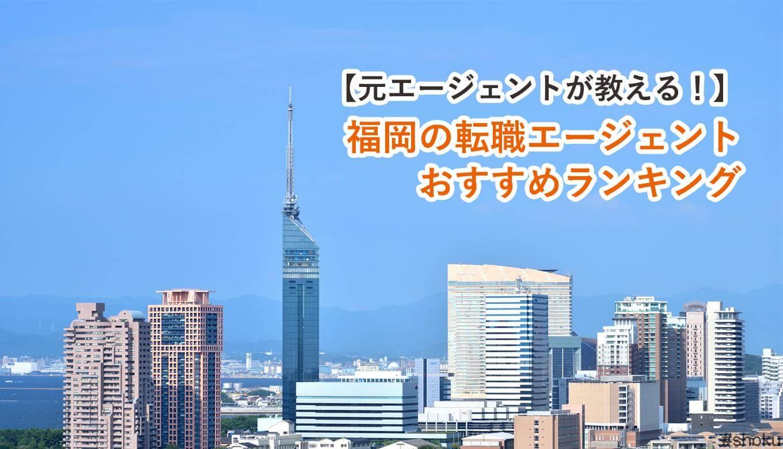 【転職のプロが監修】福岡の転職エージェントおすすめ7選|福岡の転職に強いエージェントを元エージェントが教えます
