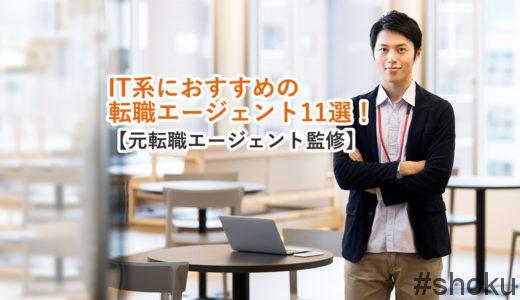 【30社以上登録】IT系におすすめの転職エージェント11選!【元転職エージェントが語る】