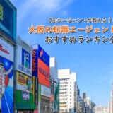 大阪の転職エージェントおすすめランキング