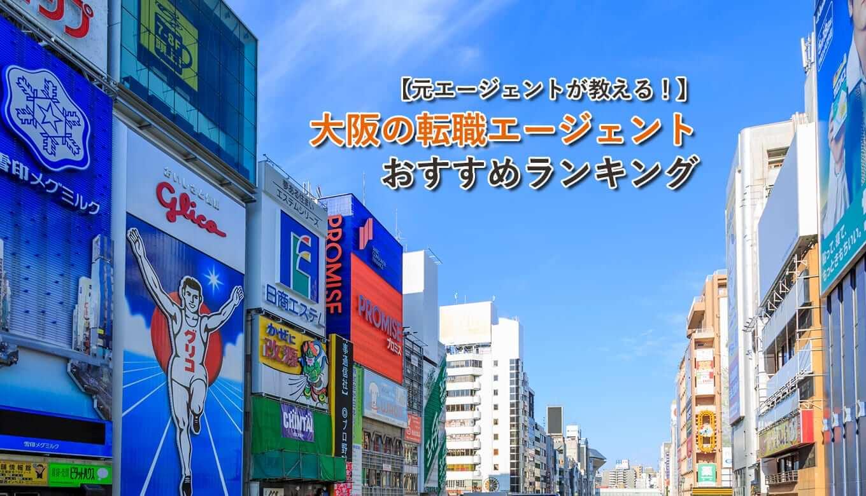 【転職のプロが監修】大阪の転職エージェントおすすめ7選