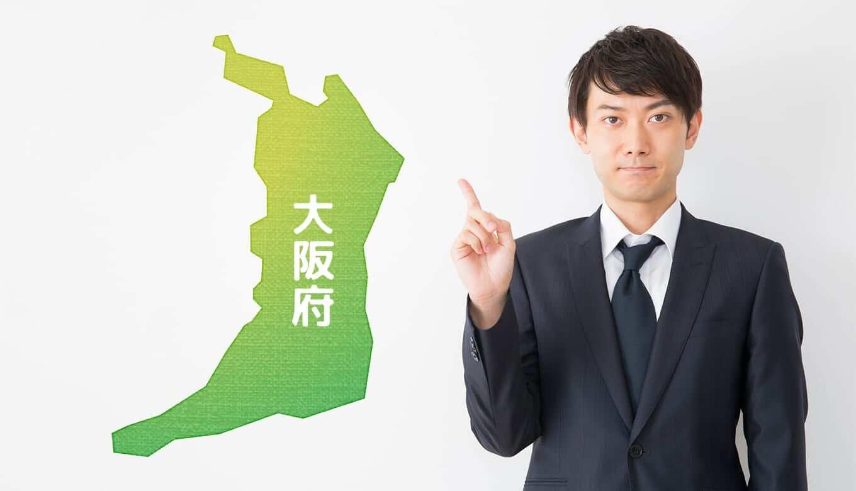 大阪⇒大阪に転職するなら登録したい転職エージェント