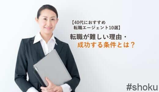 【元転職エージェントが語る】40代におすすめ転職エージェント10選!転職が難しい理由・成功する条件とは?