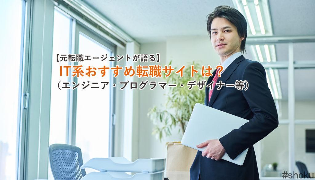 IT系おすすめ転職サイト