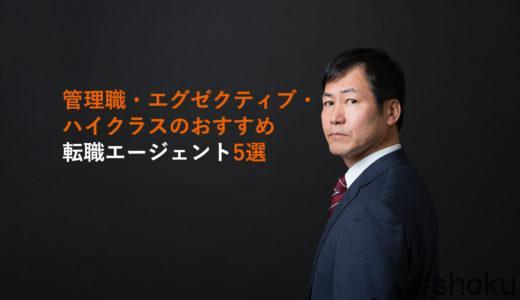 管理職・エグゼクティブ・ハイクラスのおすすめ転職エージェント5選