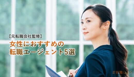 【元転職会社監修】女性におすすめの転職エージェント5選【30社以上登録して厳選】