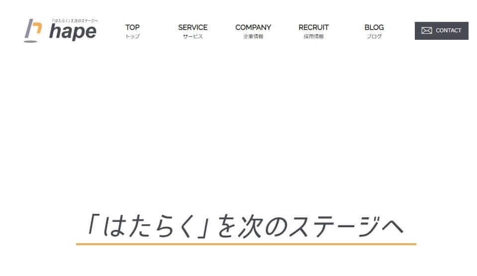 株式会社hape(エイプ)のTOP画面