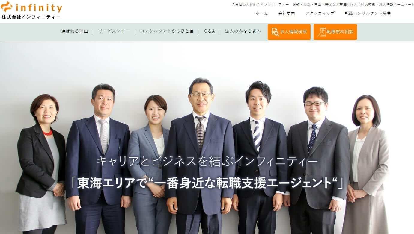 株式会社インフィニティーのTOP画面