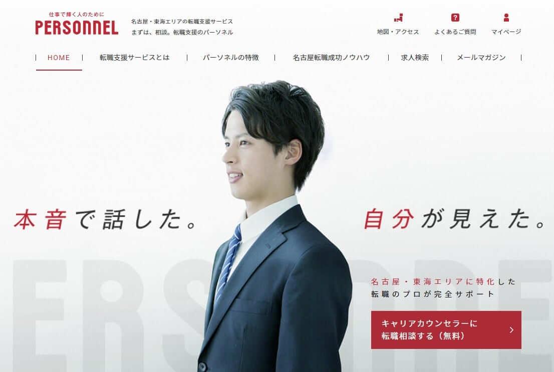 パーソネルのホームページ画像