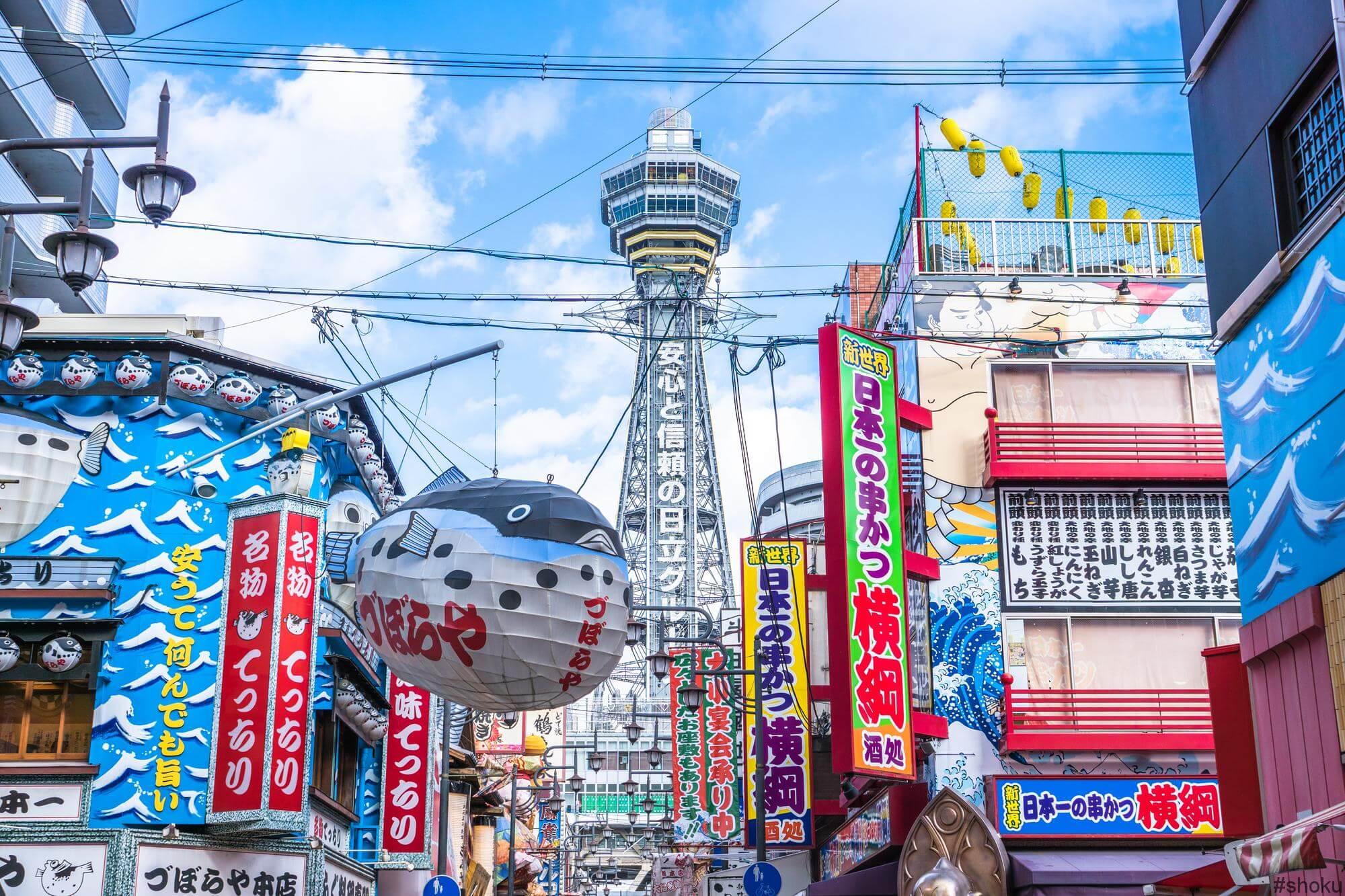 大阪通天閣 新世界
