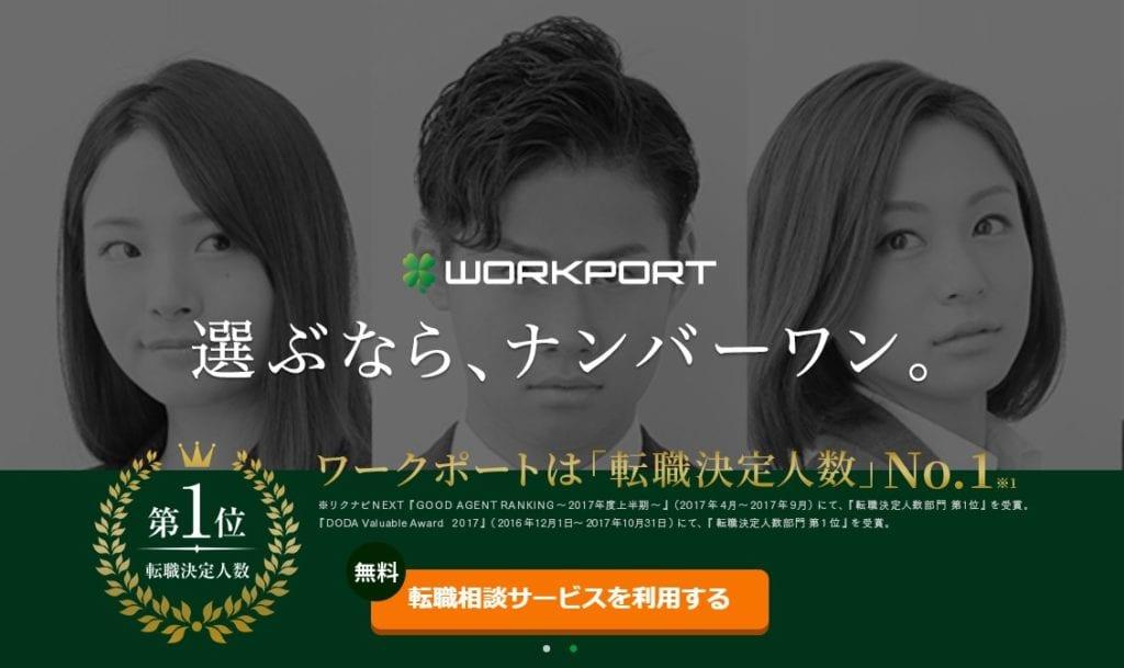 ワークポートのホームページ画像