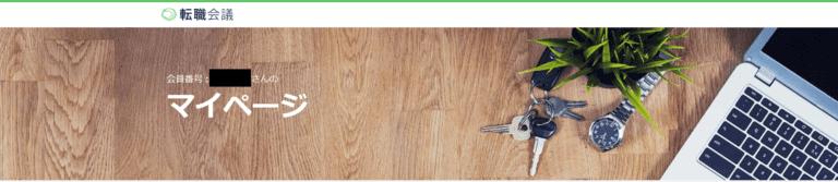 転職会議のマイページ画面