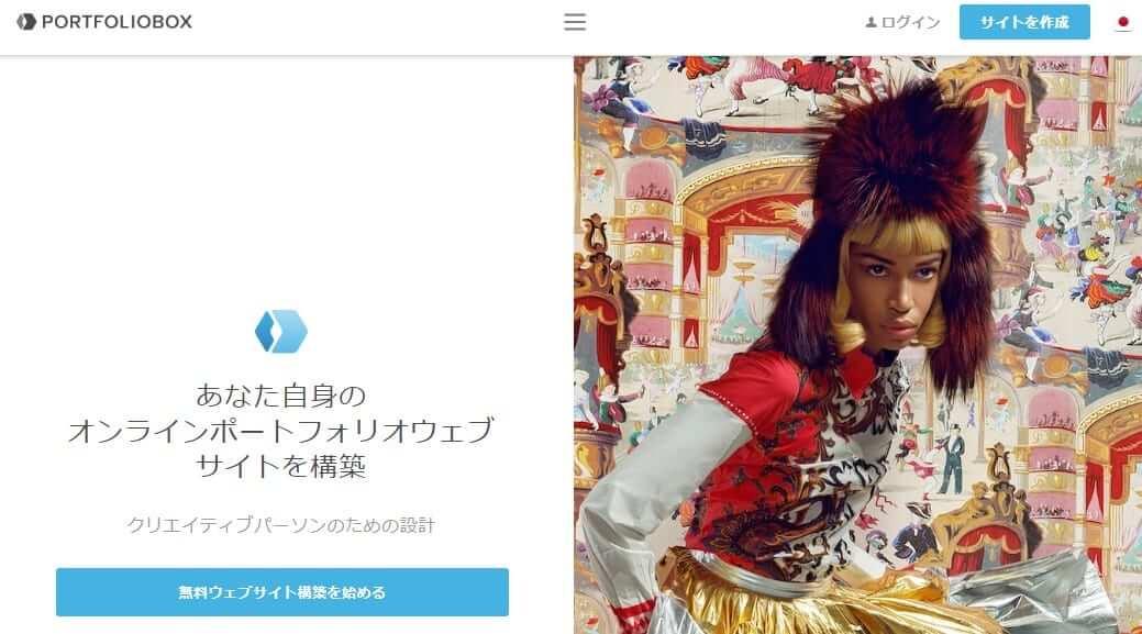 Portfolioboxのホームページ画像