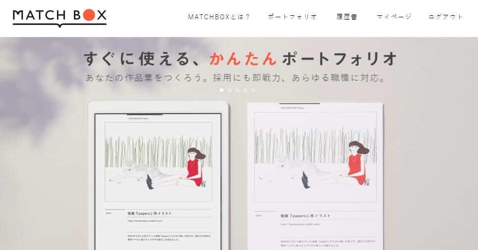 MATCH BOX(マッチボックス)のホームページ画像