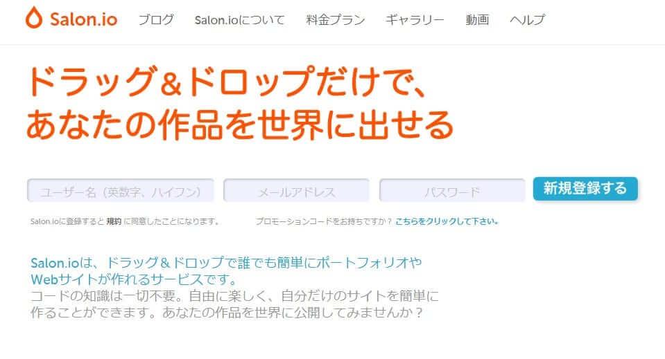 salon.ioのホームページ画像