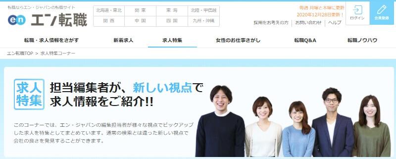 エン転職のホームページ画像