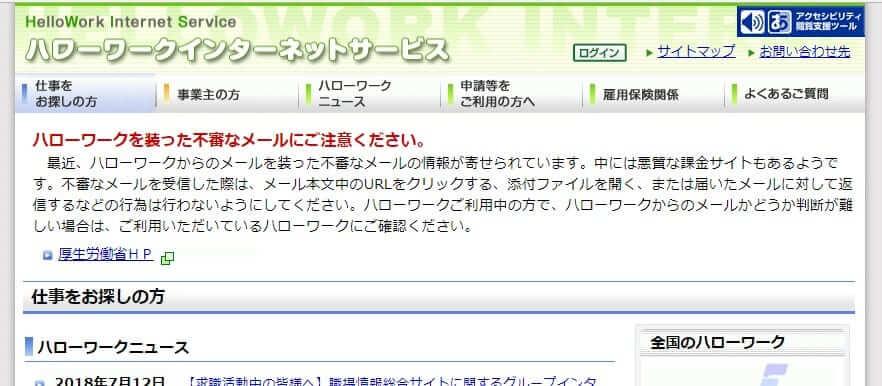 ハローワークインターネットサービスのホームページ画像