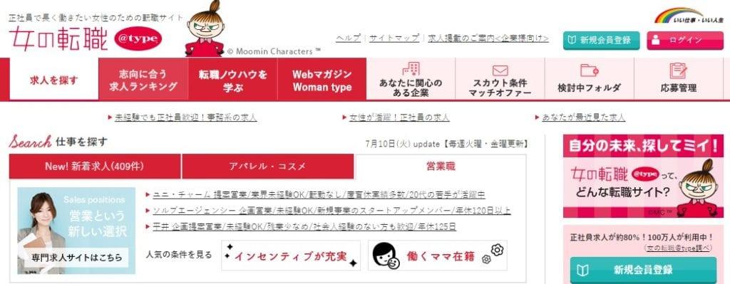 女の転職@typeのホームページ画像