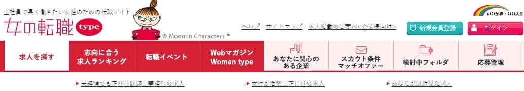 女の転職 @typeのホームページ画像