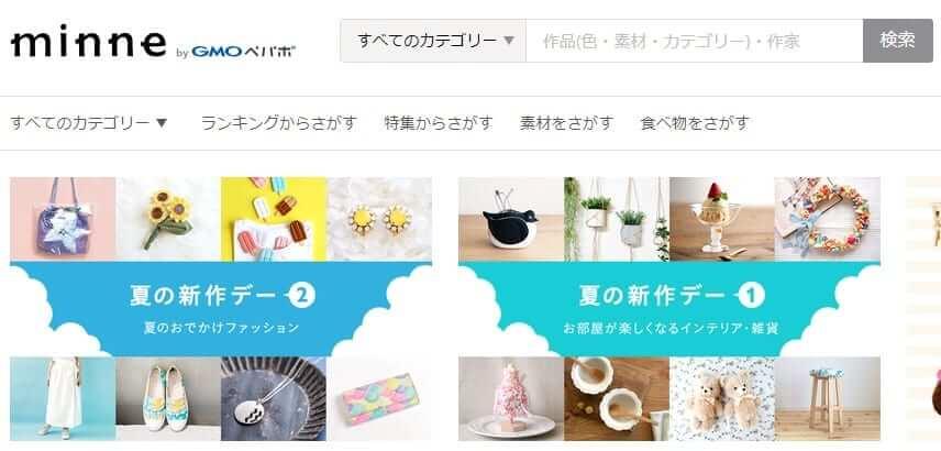 ミンネのホームページ画像