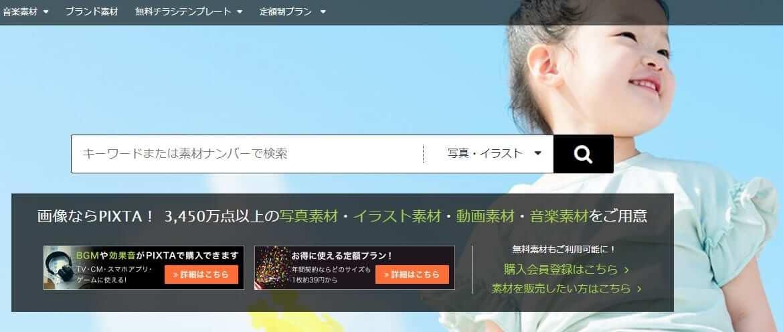 ピクスタのホームページ画像
