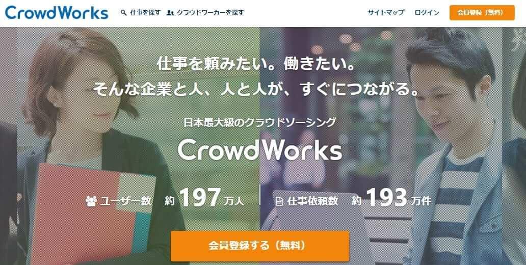 クラウドワークスのホームページ画像