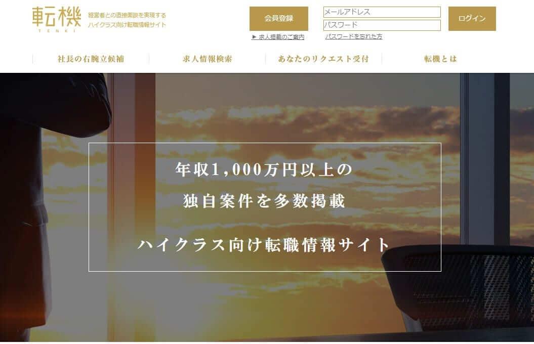 転機のホームページ画像