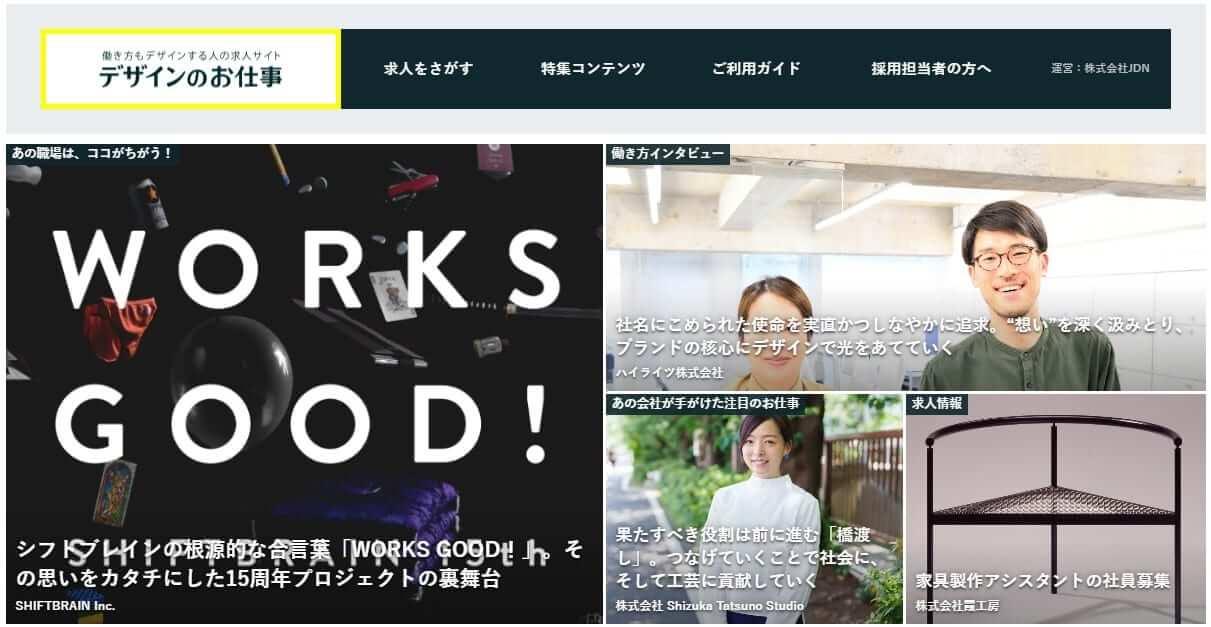 デザインのお仕事のホームページ画像