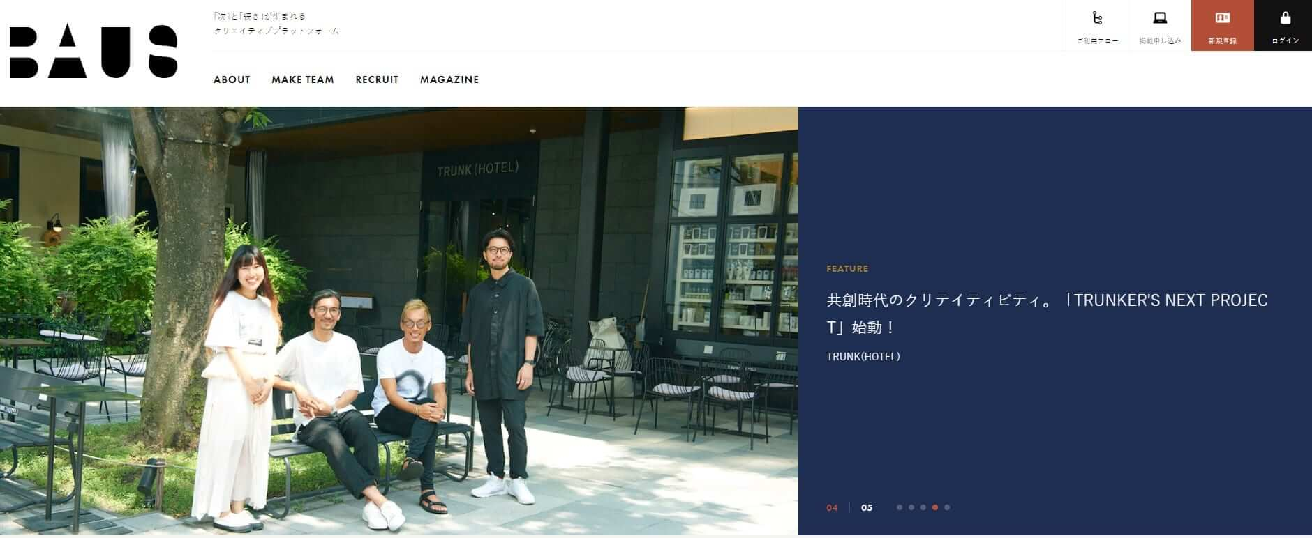 BAUSのホームページ画像