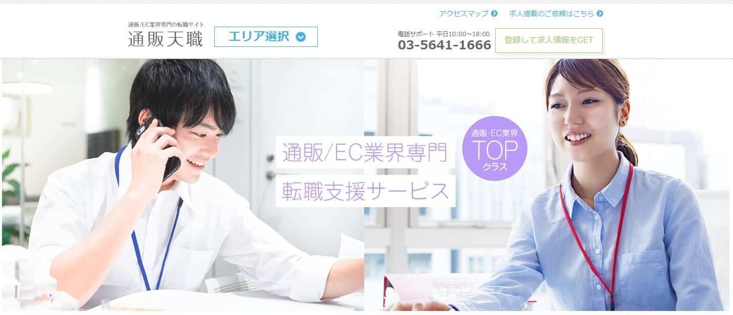 通販天職のホームページ画像