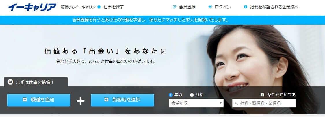 イーキャリアFAのホームページ画像