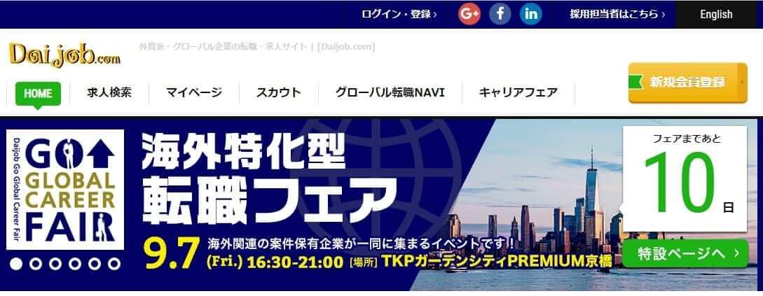 Daijob.comのホームページ画像