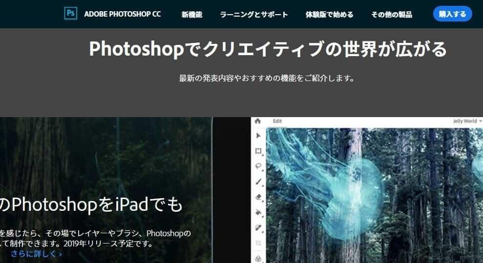 photoshopグラフィックソフトの知識