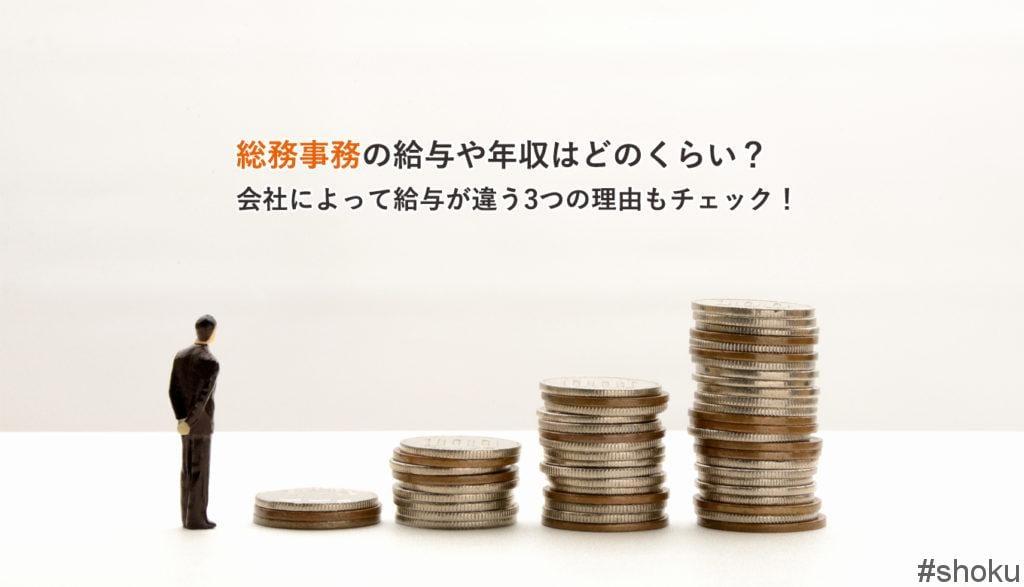総務事務の給与や年収はどのくらい?会社によって給与が違う3つの理由もチェック!