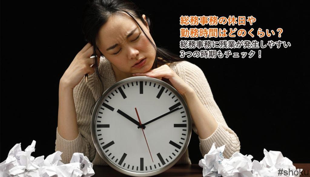総務事務の休日や勤務時間はどのくらい?