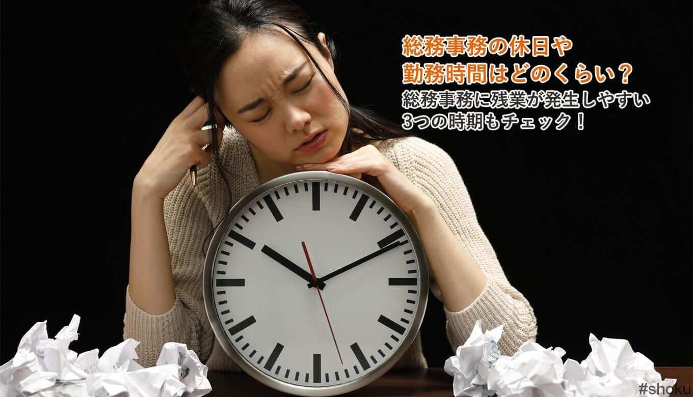 総務事務の休日や勤務時間はどのくらい?総務事務に残業が発生しやすい3つの時期もチェック!