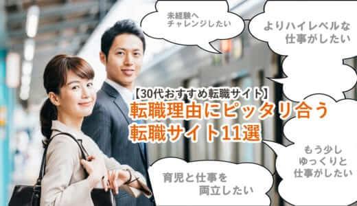 【30代おすすめ転職サイト】転職理由にピッタリ合う転職サイト11選