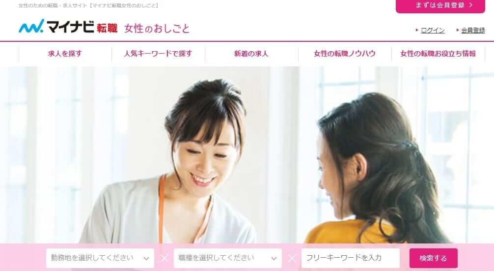 マイナビ転職 女性のおしごとのホームページ画像