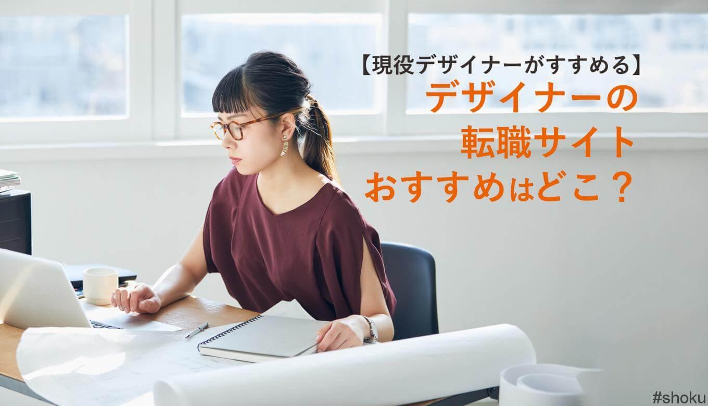 【現役デザイナーがすすめる】デザイナーの転職サイトおすすめはどこ?【15サイト比較】
