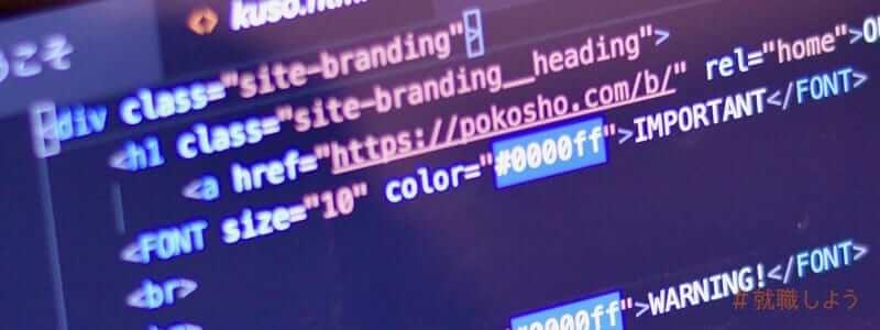 HTML・CSSの知識