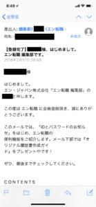 エン転職からのメール
