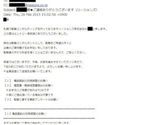 リージョナルキャリア北海道からのメール