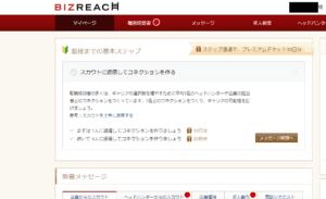 ビズリーチのマイページ画面