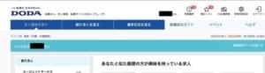 dodaエージェントサービスのマイページ画面