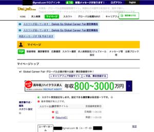 Daijob.com(ダイジョブ・ドットコム)のマイページ画面