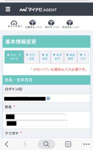 マイナビエージェントのマイページ画面