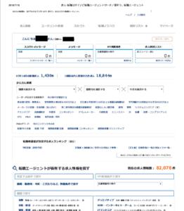 マイナビ転職エージェントサーチのマイページ画面