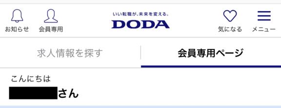 dodaのマイページ画面