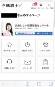 転職ナビのマイページ画面