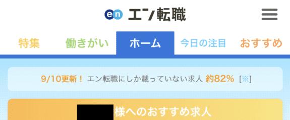 エン転職のマイページ画面
