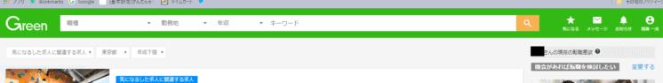 Greenのマイページ画面